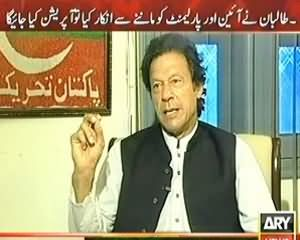 Off The Record (Exclusive Interview Of Chairmain Tehreek e Insaf Imran Khan) - 1st October 2013