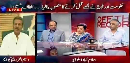 Off The Record (Fauj Ne Mujhey Qatal Karne Ka Mansoba Bana Lya - Altaf Hussain) – 30th September 2015