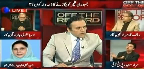 Off The Record (Fight Between Murad Saeed & Javed Latif) – 9th March 2017