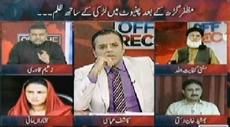 Off The Record (Gangrape of a Girl in Chiniot After Muzafargarh Incident) – 18th March 2014