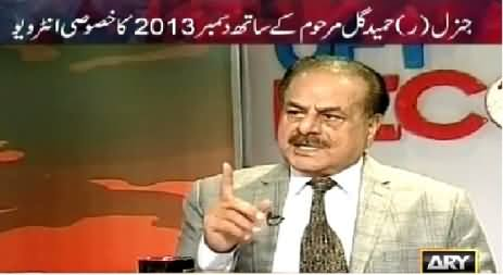 Off The Record (General (R) Hamed Gul Ki Yaad Mein) – 19th August 2015