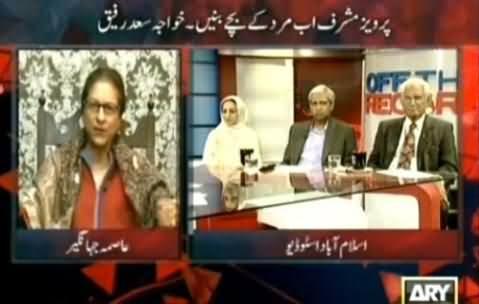 Off The Record (Govt Rejects Pervez Musharraf's Application) – 2nd April 2014