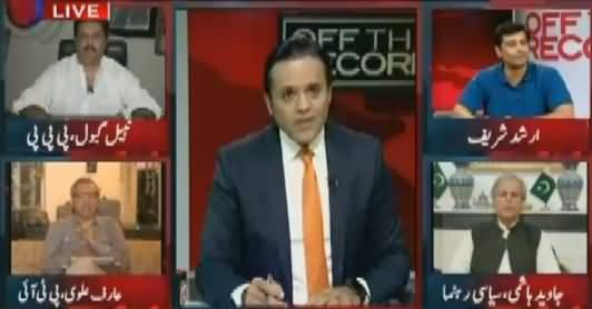 Off The Record (Govt Running Campaign Against JIT) – 21st June 2017