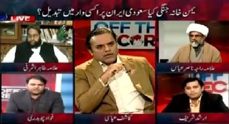 Off The Record (Has Govt Decided to Send Army to Saudi Arab?) – 30th March 2015