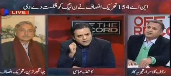 Off The Record (Has PTI's Stance Proved Right After NA-154 Win) – 24th December 2015