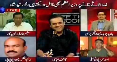 Off The Record (Imran Khan Aur JI Ka Tehreek Chalane Ka Elan) – 25th April 2016