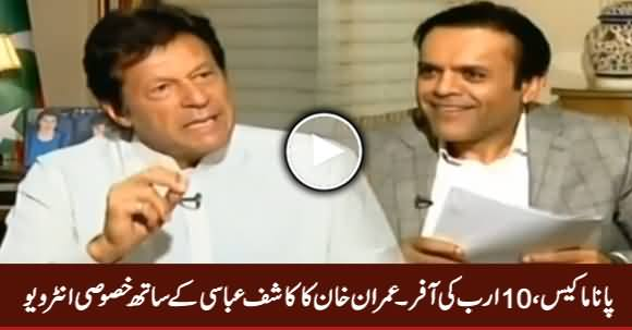 Off The Record (Imran Khan Exclusive Interview) - 26th April 2017