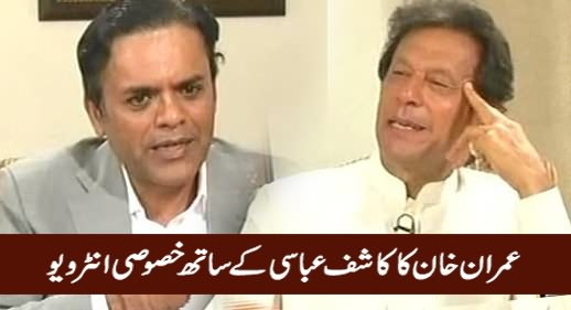 Off The Record (Imran Khan Exclusive Interview with Kashif Abbasi) – 11th August 2016