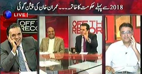 Off The Record (Imran Khan Predicts That Govt Will End Before 2018) – 8th February 2016