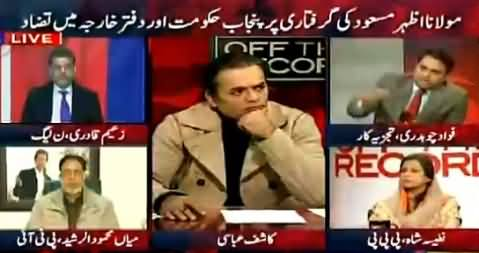Off The Record (Is Govt Aware of Daish Presence in Pakistan?) – 14th January 2016