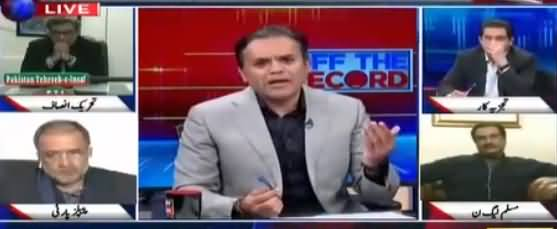 Off The Record (Is Opposition Doing Politics on Model Town) - 8th January 2018
