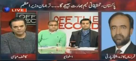 Off The Record (Islamabad Mein ARY Office Par Hamla) – 13th January 2016