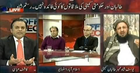 Off The Record (Islamabad, Shelter For Terrorists, The Most Dangerous City) – 19th February 2014