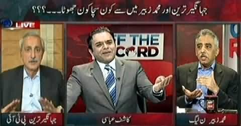 Off The Record (Jahangir Tareen Vs Mohammad Zubair Face 2 Face) – 26th November 2014