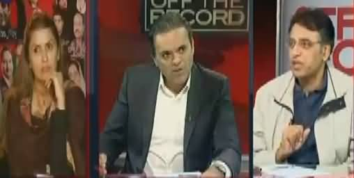 Off The Record (Jeddah Steel Mill Ke Liya Paisa Kahan Se Aaya) – 30th November 2016