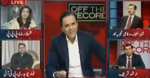 Off The Record (JIT Mein Maryam Nawaz Ki Paishi) – 5th July 2017