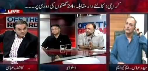 Off The Record (Karachi Mein MQM Aur PTI Mein Kaante Daar Muqabla) – 21st April 2015