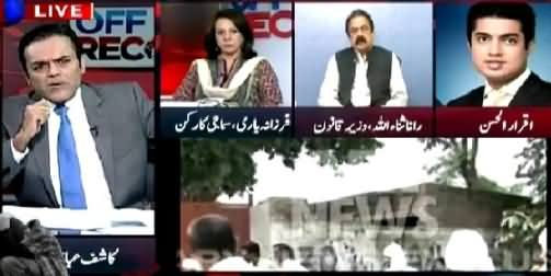 Off The Record (Kasur Scandal: One More Judicial Inquiry) – 10th August 2015