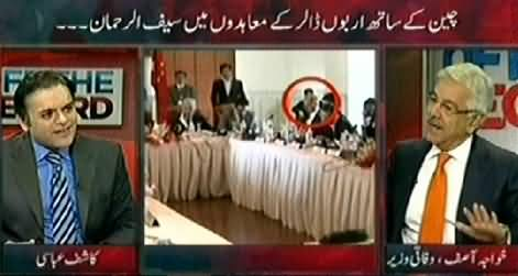 Off The Record REPEAT (Khawaja Asif Interview About Saif-ur-Rehman) – 18th February 2015