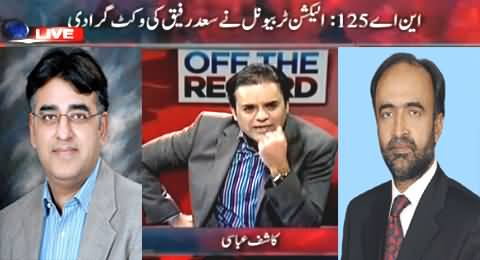 Off The Record (Khawaja Saad Rafiq Ki Wicket Girr Gai) – 4th May 2015