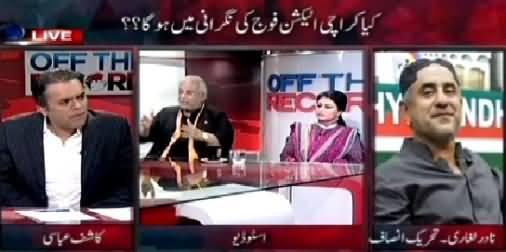 Off The Record (Kia Karachi Election Fauj Ki Nigrani Mein Hoga) – 8th April 2015