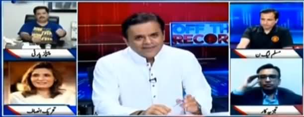 Off The Record (Kia NAB Qawaneen Mein Tabdeeli Ki Zarorat) - 21st August 2019