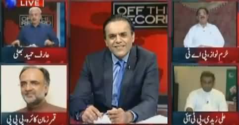 Off The Record (Kia Nawaz Zardari Aik Honge?) – 16th August 2017