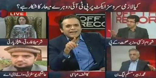 Off The Record (KPK Services Act, PTI Playing Dual Game?) – 9th February 2016