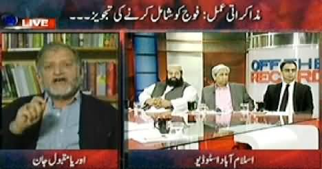 Off The Record (Kya Islamabad Attack Mein Indian Agency RAW Ka Haath Hai?) – 5th March 2014