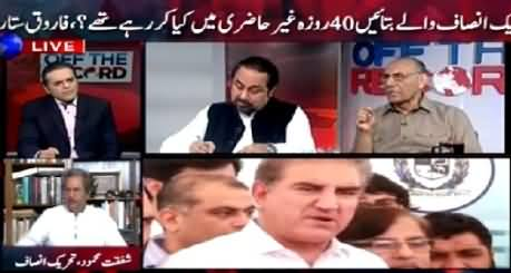 Off The Record (Kya PTI Members D-Seat Honge?) – 4th August 2015