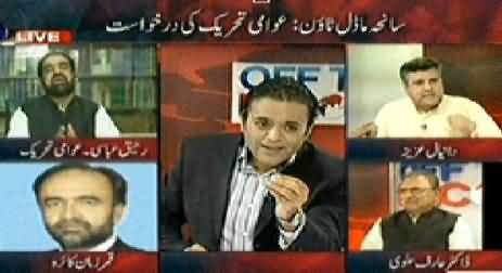 Off The Record (Lahore Incident, Awami Tehreek Application) - 19th June 2014