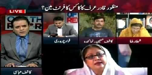 Off The Record (Kya Uzair Balouch Peoples Party Ka Saulat Mirza?) – 23rd June 2015