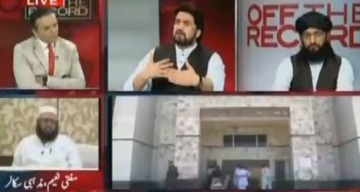 Off The Record (Mashal Khan Ke Qatal Ka Zimmedar Kaun?) – 17th April 2017