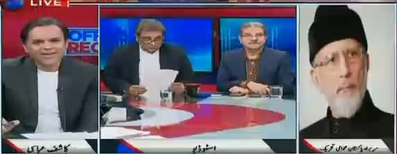 Off The Record (Model Town Report Public Ho Gayi) - 5th December 2017