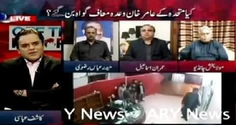 Off The Record (MQM In Trouble: Amir Khan Opened His Mouth) – 24th March 2015