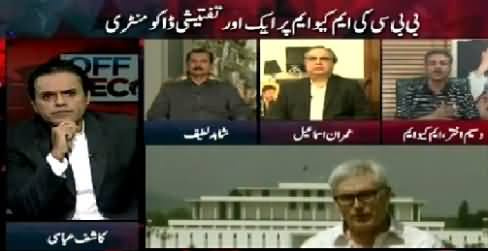 Off The Record (MQM India Se Fund Leti Hai - BBC Ka Inkishaf) – 24th June 2015