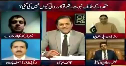 Off The Record (MQM Ke Khilaf Karwai Kyun Nahi Ki Gai?) - 30th August 2016