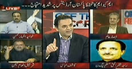 Off The Record (MQM Reservation on Pakistan Protection Ordinance) – 14th April 2014