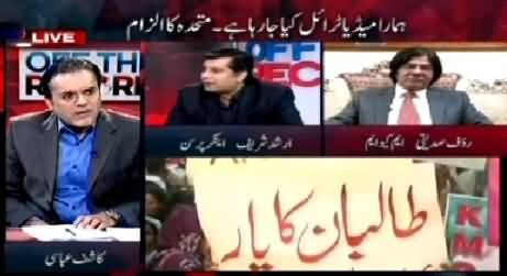 Off The Record (MQM's Protest Against ARY & Mubashir Luqman) – 26th March 2015