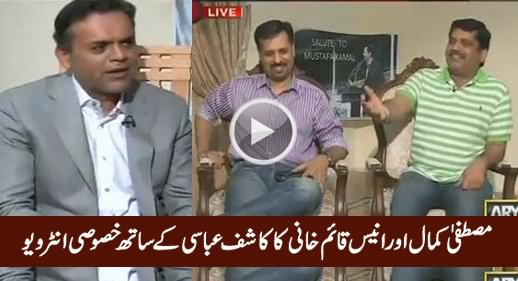 Off The Record (Mustafa Kamal & Anees Qaim Khani Interview with Kashif Abbasi) – 10th March 2016