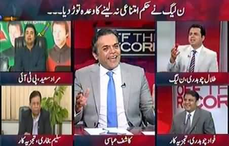 Off The Record (NA-154: Supreme Court Suspends ET Verdict) – 29th September 2015