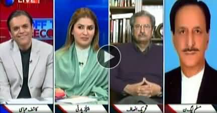 Off The Record (Nawaz Sharif Criticism on Judiciary) - 19th December 2017