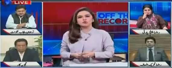 Off The Record (Nawaz Sharif Ka Option Mufahmat) - 31st October 2017