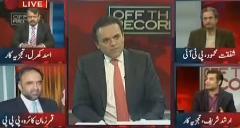 Off The Record (Nawaz Sharif's Children Contradictory Statements) – 14th November 2016