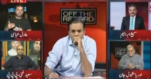 Off The Record (Nawaz Sharif's Speedy Caravan) – 10th August 2017