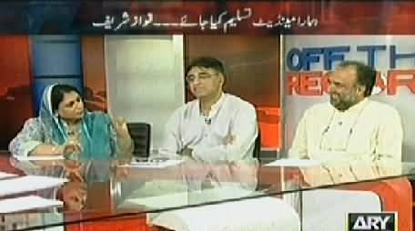 Off The Record (Other Parties Should Accept Our Mandate - Nawaz Sharif) - 15th July 2014