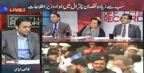 Off The Record (Pakistan Ki Tareekha Ka Khaufnaak Zalzala) – 26th October 2015
