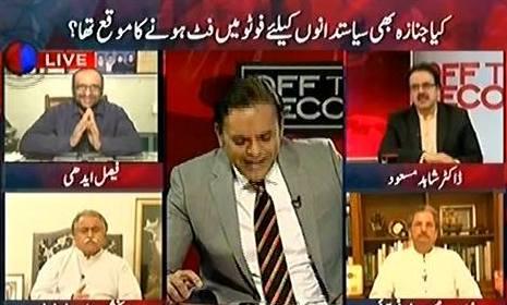 Off The Record (Pakistani Siasatdano Mein Edhi Jaisa Jazba Kab Paida Hoga?) – 11th July 2016