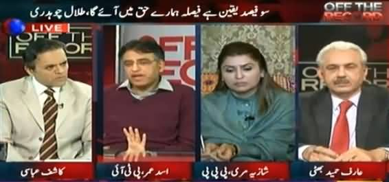 Off The Record (Panama Case Ka Faisla Kis Ke Haq Mein Hoga?) - 14th March 2017