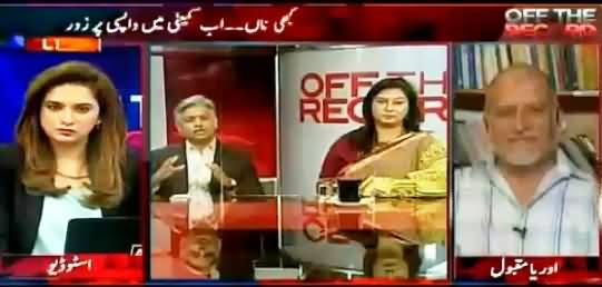 Off The Record (Panama Leaks Ka Issue Kaise Hal Hoga?) – 19th May 2016